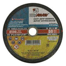 Круг абразивный отрезной 180х2,5х22 мм 30А ЛУГА по металлу с2781