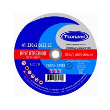 Круг абразивный отрезной 230х2,0х22 мм 36А R/S BF TSUNAMI по металлу D16102302022000
