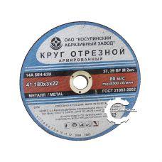 Круг абразивный отрезной 180х3,0х22 мм 14А по металлу КОСУЛИНО