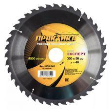 Пила диск 350х50х40Т твердосплавные пластины дерево ПРАКТИКА 030-542