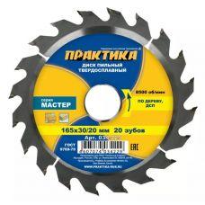 Пила диск 165х30/20х20Т твердосплавные пластины дерево ПРАКТИКА 034-229
