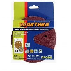 Круг из абразивного волокна 150 мм Р 40 6 отверстий 5 шт ПРАКТИКА 031-556