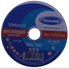 Круг абразивный отрезной 125х1,0х22 мм А54 S BF м/н TSUNAMI по металлу и нержавейке D16101251022000