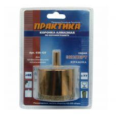 Коронка алмазная по керамограниту диаметр 65 мм ПРАКТИКА 035-127