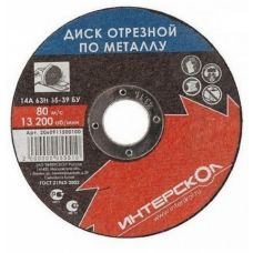 Круг абразивный отрезной 350х3,0х25,4 мм 24А ИНТЕРСКОЛ металл