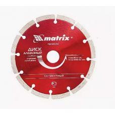 Диск алмазный 230х22,2 мм сухая резка для УШМ MATRIX