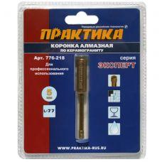 Коронка алмазная по керамограниту диаметр 5 мм ПРАКТИКА 776-218