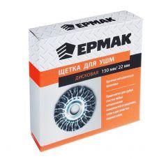Щетка дисковая 150х22 мм плетеная сталь ЕРМАК 656-051