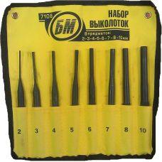 Набор выколоток  8 предметов диаметр от 2,0 до 10 мм БМ