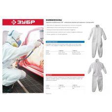 Комбинезон ЗУБР 11609-52 защитный микропористый материал размер 52-54 11609-52