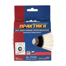 Круг полировальный войлочный 125х22,2 мм ПРАКТИКА 779-226