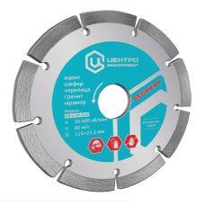 Диск алмазный 230х22,2 мм сухая резка для УШМ ЦЕНТРОИНСТРУМЕНТ 23-1-22-230 (0226)