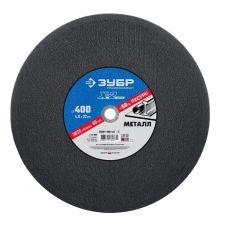Круг абразивный отрезной 400х4,0х32 мм ЗУБР Профи металл 36201-400-4,0