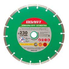 Диск алмазный 230х22,2 мм универсальный сегментный ВОЛАТ 89010-230
