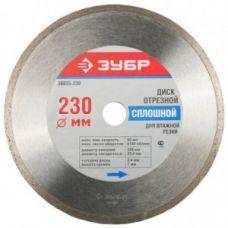 Диск алмазный 230х25,4 мм сплошной для плиткореза ЗУБР