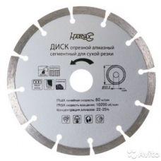 Диск алмазный 230х22,2 мм сухая резка для УШМ HARDAX/Ремоколор