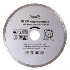 Диск алмазный 115х22,2 мм влажная резка для УШМ HARDAX/Ремоколор