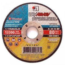 Круг абразивный зачистной 115х6х22 мм А24 ЛУГА с2053