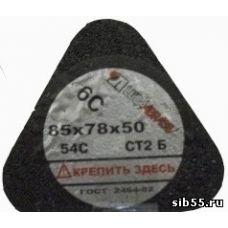 Сегмент шлифовальный 6С 85х78х50 мм 14А/54С 125СТ2 ББ 16 крупный с316520