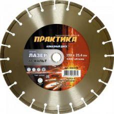 Диск алмазный 350х25,4 мм Лазер-90-Асфальт ПРАКТИКА