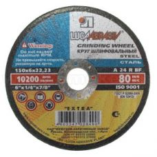 Круг абразивный зачистной 150х6х22 мм 24А ЛУГА с2330