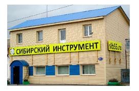 Магазин инструментов в Омске на улице Семиреченская 93