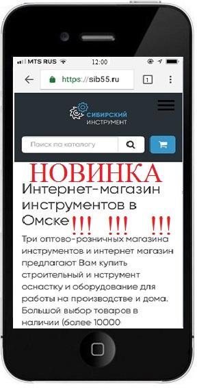 Успешно работает мобильная версия сайта sib55.ru