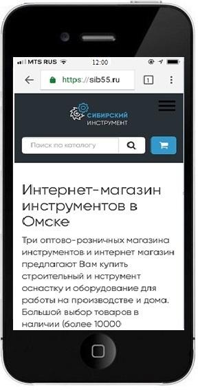 Запущена в работу мобильная версия сайта sib55.ru